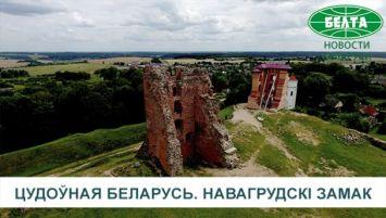 Цудоўная Беларусь. Навагрудскі замак