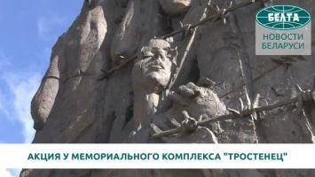 """Акция по наведению порядка прошла у мемориального комплекса """"Тростенец"""""""