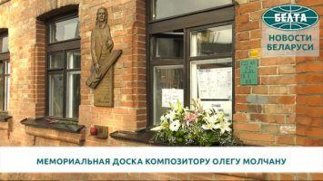 Мемориальную доску композитору Олегу Молчану открыли в Минске