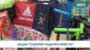 """Акция """"Соберем подарки вместе!"""" прошла в Минске"""