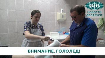 Гололед в Минске: как правильно падать