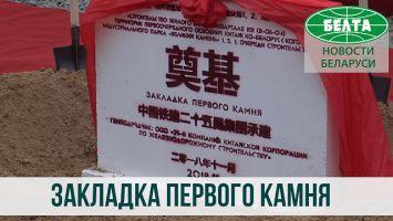 """Закладка первого камня жилого арендного комплекса в индустриальном парке """"Великий камень"""""""