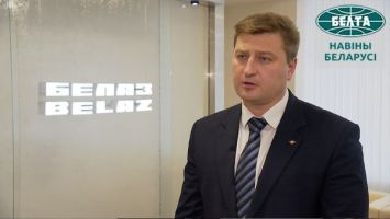 БЕЛАЗ ожидает увеличения выпуска техники и оживления на мировом рынке угля