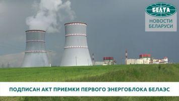 Подписан акт приемки в промышленную эксплуатацию первого энергоблока БелАЭС