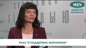 """МНС об исполнении указа """"О поддержке экономики"""""""