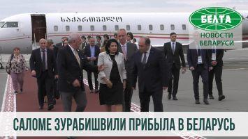 Президент Грузии Саломе Зурабишвили прибыла в Беларусь