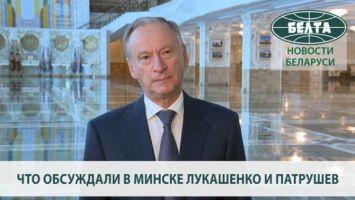 От международной безопасности до размещения ракет США - что обсуждали в Минске Лукашенко и Патрушев