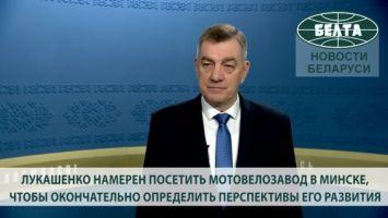 Лукашенко намерен посетить мотовелозавод в Минске, чтобы окончательно определить перспективы его развития