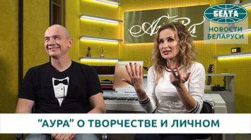 """""""Аура"""": как написать хит, семейная профессия, отборы на Евровидение"""