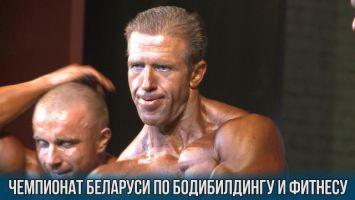 Чемпионат Беларуси по бодибилдингу и фитнесу