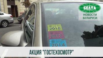 Более 14 тыс. транспортных средств без техосмотра выявила ГАИ во время акции