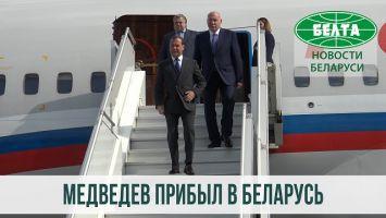 Дмитрий Медведев прибыл в Беларусь