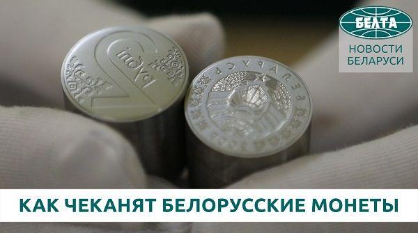 Орел, решка, гурт – как чеканятся белорусские деньги на Московском монетной дворе