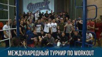 Международный турнир по Workout в Минске