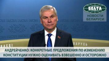 Андрейченко: конкретные предложения по изменению Конституции нужно оценивать взвешенно и осторожно