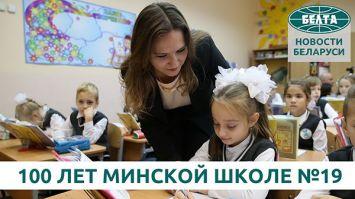 Вековой опыт и традиции: 100 лет минской школе №19