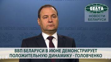 ВВП Беларуси в июне демонстрирует положительную динамику - Головченко