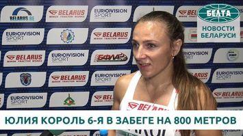 Юлия Король заняла 6-е место в забеге на 800 метров