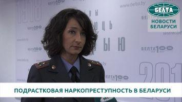 МВД: подростковая наркопреступность в Беларуси снижается