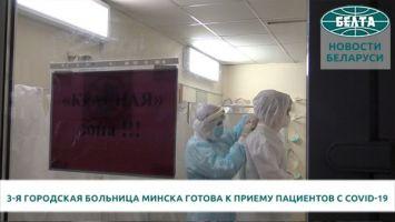 3-я городская больница Минска готова к приему пациентов с COVID-19