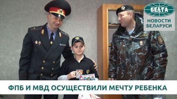 ФПБ и МВД осуществили мечту маленького мальчика
