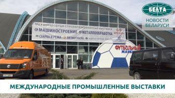 Международные выставки в области промышленности открылись в Минске