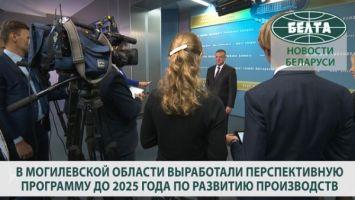 В Могилевской области выработали перспективную программу до 2025 года по развитию производств