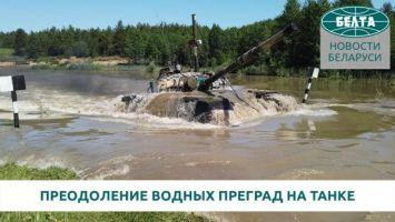 Учения по преодолению водной преграды на боевых машинах проходят под Слонимом