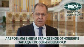 Лавров: мы видим враждебное отношение Запада к России и Беларуси