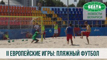 II Европейские игры: пляжный футбол