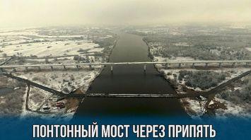 Понтонный мост через Припять: вид сверху