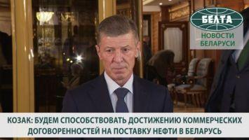 Козак: будем способствовать достижению коммерческих договоренностей на поставку нефти в Беларусь
