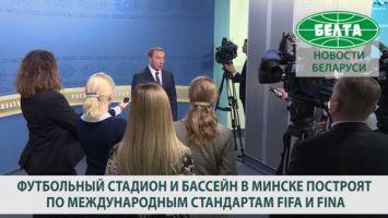 Снопков: футбольный стадион и бассейн в Минске построят по международным стандартам FIFA и FINA