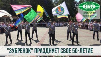"""""""Зубренок"""" празднует свое 50-летие"""