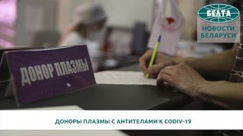 В минском центре трансфузиологии переболевшие СOVID-19 сдают плазму крови
