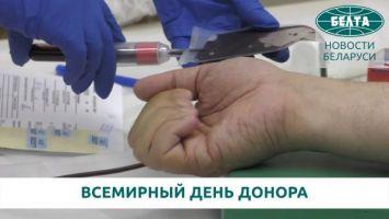 Всемирный день донора крови отмечается 14 июня