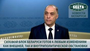 Вольфович: силовой блок Беларуси готов к любым изменениям как внешней, так и внутриполитической обстановки