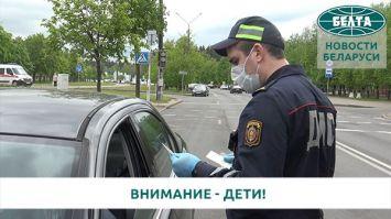"""Акция """"Внимание дети!"""" стартовала в Беларуси"""