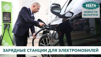 Развитие сети зарядных станций для электромобилей в Беларуси