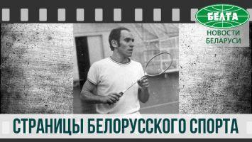 Многократный чемпион по бадминтону Анатолий Скрипко о достижениях белорусских спортсменов