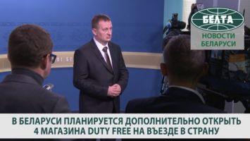 В Беларуси планируется дополнительно открыть 4 магазина duty free на въезде в страну