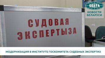 В институте Госкомитета судебных экспертиз завершилась модернизация