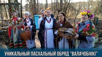 """Уникальный пасхальный обряд """"Валачобнікі"""" в Молодечненском районе"""