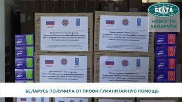 Беларусь получила от ПРООН медизделия на сумму $10 тыс.