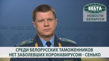 Среди белорусских таможенников нет заболевших коронавирусом - Сенько