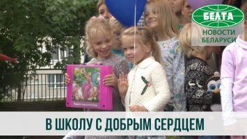 """БРСМ вручил подарки школьникам во время акции """"В школу с добрым сердцем"""""""