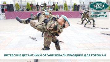 Витебские десантники организовали праздник для горожан