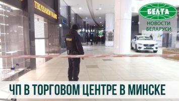 """В столичном ТЦ """"Арена Сити"""" обрушилась часть потолка"""