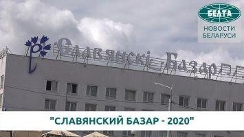 """""""Славянскийбазар - 2020"""""""
