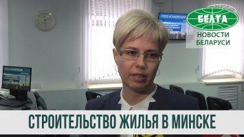 Основные направления жилищного строительства в г.Минске